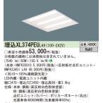 パナソニック(白色) FHP32形×4灯相当・XL374PEULA9 天井埋込穴角:□450 mm LED