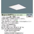 パナソニック(昼白色)埋込穴角:□600 mm・ FHP45形×4灯相当LED・XL584PFVJLA9