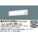 LEDパナソニック20W型1灯器具相当  シンプルセルコン階段通路誘導灯 )(ひとセンサ段調光)XLF213BTNJ LE9 (非常用)