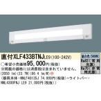LEDパナソニックHf32形定格出力型1灯器具相当LED  30分間タイプ シンプルセルコン階段通路誘導灯薄型 (ひとセンサ段調光) XLF433BTNJLE9 (非常用)