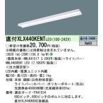 XLX440KENCLE9(4000 lmタイプ)反射笠付型 FLR40形×2灯器具節電タイプ