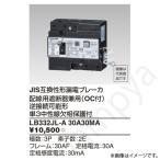 [最安クーポン配布中!]JIS互換性形漏電ブレーカ LB-332THL30A30MA(LB332THL30A30MA) 東芝ライテック
