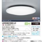 [最安クーポン配布中!]LEDシーリングライト LEDH82380-LC(LEDH82380LC) 東芝ライテック