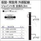 内田鍛工 UTK 全関型ポール(仮設・常設用 外部配線)UJ-1号 6.3m/ジョイント形/メッキ【UJ1】