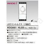 Yahoo!らんぷやLEDコントルクス(2線式)WDG9001 東芝ライテック