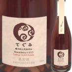 自然派 日本ワイン 丹波ワイン てぐみ マスカット・ベリーA