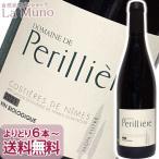 自然派 フランス 赤ワイン ドメーヌ・ド・ペリリエール コスティエール・ド・ニーム ルージュ