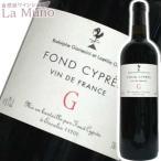 自然派 フランス赤ワイン シャソルネイ・デュ・スッド