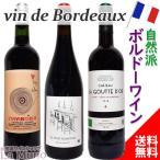 ワイン ワインセット 自然派ワイン 送料無料 お正月に飲みたい!  厳選!三万円セット オーガニック Bio