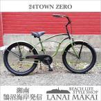 """自転車 RAINBOW PCH101 24""""CRUISER 24TOWN ZERO(カーキ×ブラック) レインボー ビーチクルーザー 24インチ おしゃれ 通勤 通学 メンズ レディース"""