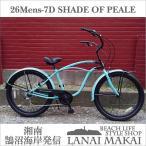 """自転車 RAINBOW PCH101 26""""7D シェイドオブペール レインボー ビーチクルーザー 26インチ 変速付 おしゃれ 通勤 通学 メンズ レディース"""