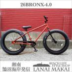 ブロンクス ファットバイク レインボー ビーチクルーザー 26インチ 極太タイヤ おしゃれ 自転車 通勤 通学 メンズ レディース 26BRONX-4.0 マットウッディー