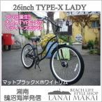 レインボー ビーチクルーザー 26インチ おしゃれ 自転車 通勤 通学 メンズ レディース 26TYPE-X Lady マットブラック×ホワイトリム