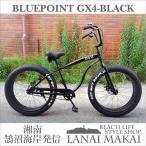 "【BLUEPOINT】""GX4-BeachCruiser-FATBIKE ブラック"" 湘南鵠沼海岸発信 26インチビーチクルーザーファットバイク"