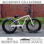 "【BLUEPOINT】""GX4-BeachCruiser-FATBIKE ホワイト"" 湘南鵠沼海岸発信 26インチビーチクルーザーファットバイク"