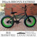 """BRONX 20inchファットバイク COLOR:マットブラック×ライムグリーンリム 湘南鵠沼海岸発信 """"BRONX 20inch FATBIKE"""""""
