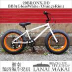 ブロンクス ファットバイク レインボー ビーチクルーザー 20インチ 7段変速 自転車 通勤 通学 メンズ レディース 20BRONX-DD BB8グロスホワイト×オレンジリム
