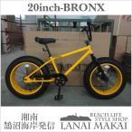 """BRONX 20inchファットバイク COLOR:イエロー×イエローリム 湘南鵠沼海岸発信 """"BRONX 20inch FATBIKE"""""""
