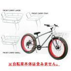 自転車 荷台 BRONX FRONT CAREER LARGE 自転車 バスケット お洒落 軽量 ミニベロ ビーチクルーザー ファットバイク