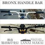 自転車 ハンドルバーBRONX HANDLE BAR