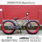 """レインボー ファットバイク """"ブロンクス ファットバイク マットグレー×レッドリム"""" 湘南鵠沼海岸発信RAINBOW  """"BRONX FAT-BIKE'S"""""""
