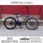 """レインボービーチクルーザー24インチ """"24KB-CityCruiser マットネイビー"""" 湘南鵠沼海岸発信 RAINBOW BEACH CRUISER """"24KB-CITYCRUISER"""""""