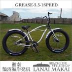 レインボー ビーチクルーザー ファットバイク 26インチ おしゃれ 自転車 通勤 通学 メンズ レディース GREASE-3.5-1SP シルバーポリッシュCP