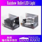 """Rainbow """"クラシック砲丸型ライト"""" 湘南鵠沼海岸発信RAINBOW """"BULLET-LIGHT"""""""