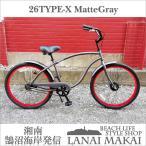 """自転車 RAINBOW TYPE-X 26""""CRUISER マットグレー×レッドリム レインボー ビーチクルーザー 26インチ おしゃれ 通勤 通学 メンズ レディース"""