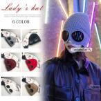 短納期 帽子 ニット帽子 レディース ニットワッチ ニットキャップ カジュアル 暖かい マスク 目出し帽 可愛い 驚きの 無地 ストレッチ おしゃれ
