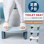 トイレ 踏み台 トイレトレーニング  洋式 トイレ用 足置き台 トイレイス お通じ解消 便秘解消 美肌 ストレス解消 快便 トイレ 踏み台