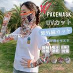 フェイスカバー 日よけ UVカット 冷感マスク ネックカバー 袖カバー 2点セット 夏 吸汗速乾 洗える 多機能 自転車 息苦しくない 薄手 花柄 おしゃれ