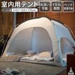 室内用テント 1〜2人用 暖房テント 工具不要 丸洗い収納バッグ付き キッズ 子供 大人 テント 室内テント おうちテント LandField LF-IT010-GY グレー 予約販売