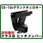 05-10グランドチェロキー クラスIII ヒッチメンバー/クラス3 トレーラーヒッチ