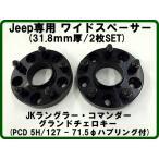 ワイドトレッドスペーサー 5H/127(31.8mm厚/2枚組)グランドチェロキー・JKラングラー他(71.5φハブセントリック)