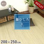 籐むしろ和籐幅4.2mmブリーチ(漂白)タイプ裏付き200×250cmラグカーペット39U025B