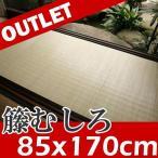 アウトレット 籐むしろ 極細高級品 籐幅2.3mmブリーチ(漂白)タイプ 裏付き 85×170cm 39U2385B