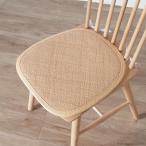 ダイニングチェア用 椅子用 クッション 座布団 座蒲団 籐 ラタン おしゃれ 網代編み 夏 和風 レトロ ナチュラル 6NZ45D