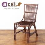 アジアン家具 ダイニングチェアー 椅子 いす 籐 ラタン 木製 北欧 アクビィ ACC380DB