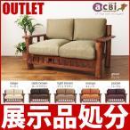 OUTLET アジアン家具 ソファー カウチ 2人掛け チーク無垢木製 アクビィ ナチュラル 北欧 ACD540KA 開梱設置便