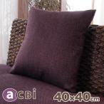 クッションカバー おしゃれ 無地 角型 40cm アジアン雑貨 バリ アクビィ ACF040