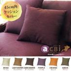 クッションカバー45×45cmおしゃれ角型カラー6色アジアン雑貨バリ無地アクビィACF045