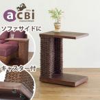 アジアン家具サイドテーブルワゴンおしゃれウォーターヒヤシンスチーク無垢木製アクビィナチュラルカフェACT200KA