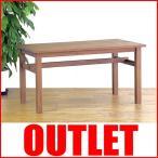 アウトレット アジアン家具 ダイニングテーブル チーク 無垢 木製 アクビィ 北欧 モダン ACT410KA