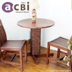 アジアン家具 カフェテーブル ダイニングテーブル 机 円形 チーク 無垢 木製 ウォーターヒヤシンス アクビィ ACTS79DK