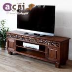 アジアン家具テレビボードテレビ台チーク無垢木製収納幅150cmアクビィバリ島ACW850KA