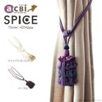 アジアン雑貨タッセルフリンジ装飾カーテンタイバックデコレーションインテリアアクビィスパイスAZH006-X