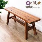 アジアン家具 エスニック ベンチ スツール  いす チェア 枯木製 アクビィ ナチュラル AZY002