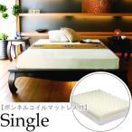 アジアン家具 ベッド シングル マットレス付き ボンネルコイル スプリング 木製 B600ATMB 開梱設置便