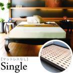 ベッドフレームシングルすのこ木製アジアン家具B600AT